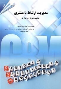 کتاب مدیریت ارتباط با مشتری: مفاهیم، استراتژی و ابزارها