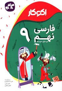 کتاب اکوکار فارسی نهم (دوره اول متوسطه)