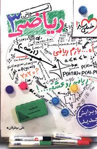 کتاب ریاضی ۳ (آموزش)
