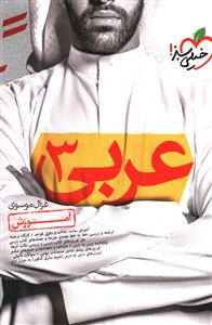 کتاب عربی ۳ (آموزش)