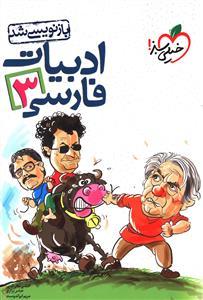کتاب ادبیات فارسی سوم دبیرستان