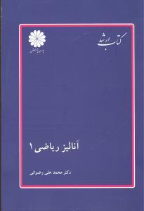 کتاب آنالیز ریاضی