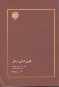 کتاب ایمنیشناسی پزشکی