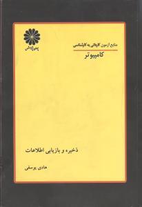 کتاب ذخیره و بازیابی اطلاعات