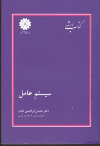 کتاب سیستمعامل
