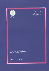 کتاب حسابداری دولتی