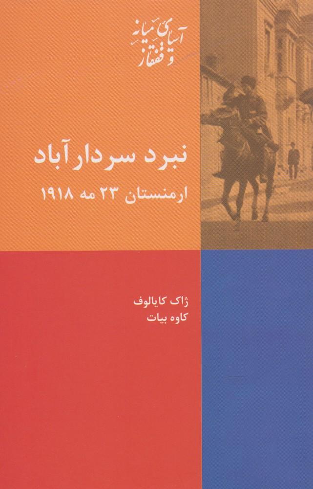 کتاب نبرد سردارآباد، ارمنستان، ۲۳ مه ۱۹۱۸