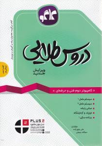 کتاب دروس طلایی کامپیوتر دوم فنی و حرفهای