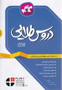 کتاب دروس طلایی حسابداری سوم فنی و حرفهای