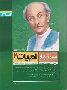 کتاب ادبیات فارسی (۲) سال دوم دبیرستان