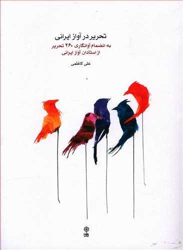 کتاب تحریر در آواز ایرانی: به انضمام آوانگاری ۲۶۰ تحریر از استادان آواز ایرانی