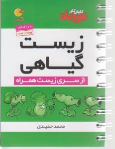 کتاب زیست گیاهی کنکور، دوم، سوم و چهارم دبیرستان