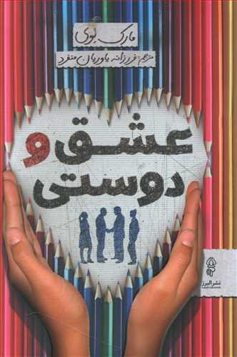 کتاب عشق و دوستی