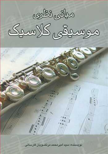 کتاب مبانی نظری موسیقی کلاسیک