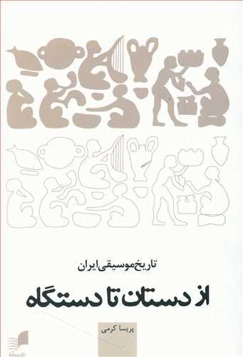 کتاب تاریخ موسیقی ایران: از دستان تا دستگاه