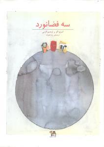 کتاب سه فضانورد