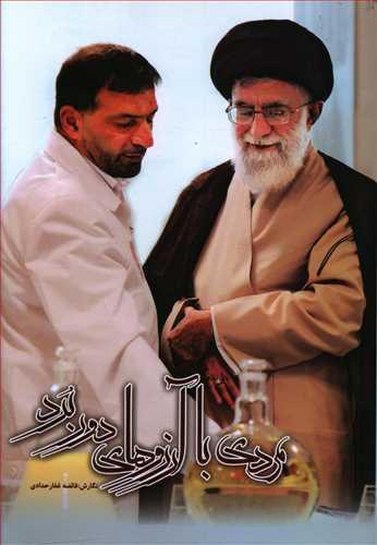 کتاب مردی با آرزوهای دوربرد: مستندنگارههایی از زندگی شهید حسن طهرانیمقدم