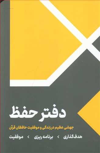 کتاب دفتر حفظ: جهشی عظیم در موفقیت و زندگی حافظان قرآن