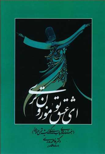کتاب ای عشق تو موزونتری (جستاریی درباب زندگی و اندیشه شمس و مولانا)