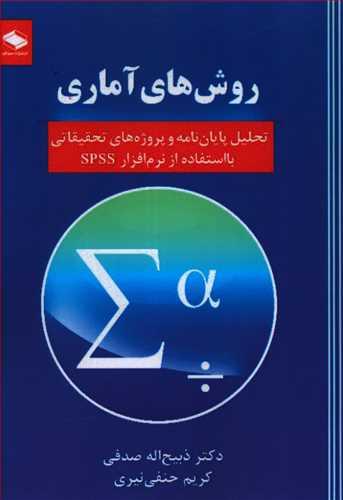 کتاب روشهای آماری (تحلیل پایاننامه و پروژههای تحقیقاتی با استفاده از نرمافزار SPSS)
