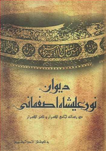 کتاب دیوان نورعلیشاه اصفهانی: بانضمام رساله جامع الاسرار - کنز الاسرار