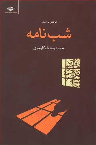 کتاب شبنامه