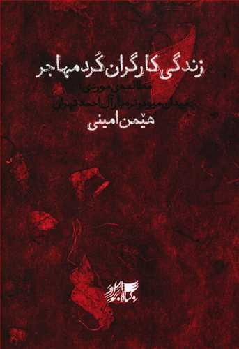 کتاب زندگی کارگران کرد مهاجر (مطالعهٔ موردی میدان میوه و ترهبار آلاحمد تهران)
