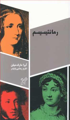 کتاب رمانتیسیسم