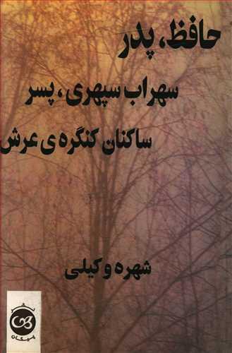 کتاب حافظ، پدر سهراب سپهری، پسر ساکنان کنگرهٔ عرش