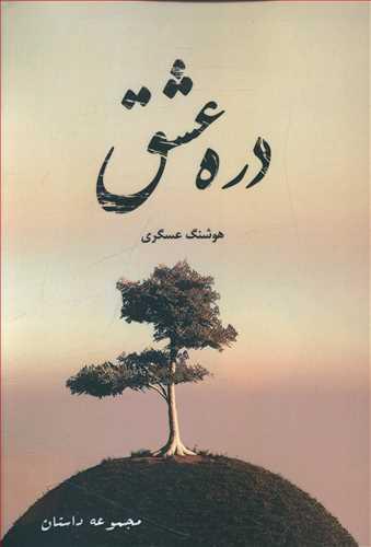 کتاب دره عشق