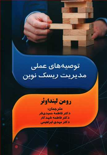 کتاب توصیههای عملی مدیریت ریسک نوین