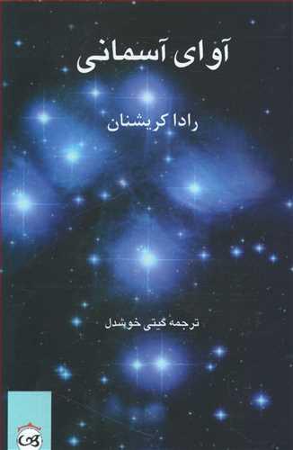 کتاب آوای آسمانی