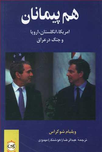 کتاب هم پیمانان: امریکا، انگلیس، اروپا و جنگ درعراق