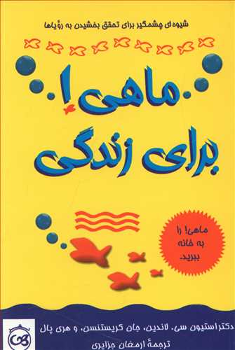 کتاب ماهی! برای زندگی