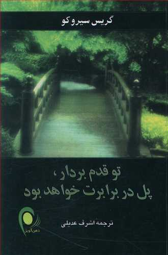 کتاب تو قدم بردار، پل در برابرت خواهد بود