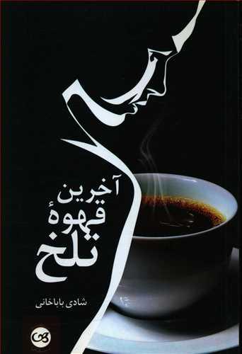 کتاب آخرین قهوه تلخ