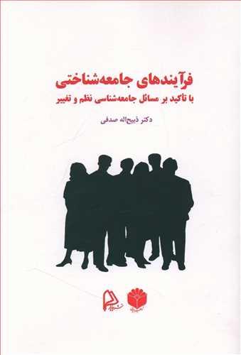 کتاب فرآیندهای جامعهشناختی با تاکید بر مسائل جامعهشناختی نظم و تغییر