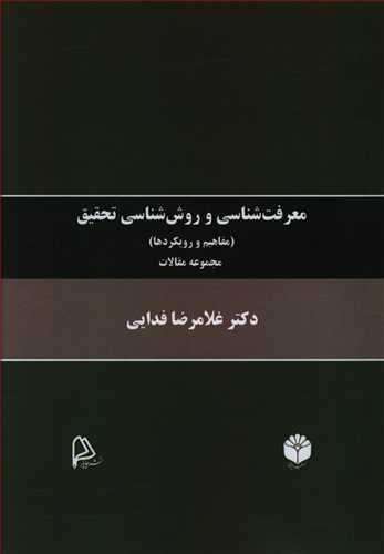 کتاب معرفتشناسی و روششناسی تحقیق (مفاهیم ورویکردها) (مجموعه مقالات)