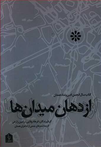 کتاب از دهان میدانها: کتاب سال انجمن ادبی ونداد همدان