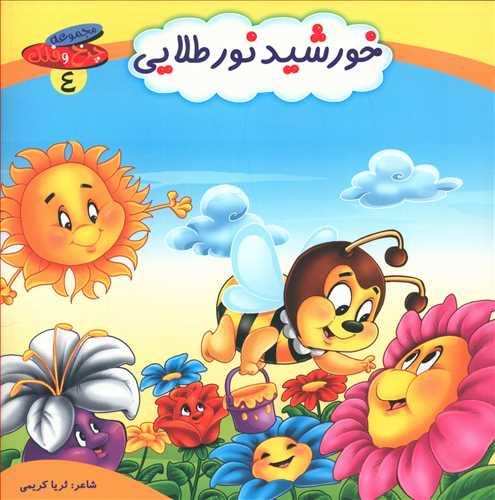 کتاب خورشیدنور طلایی