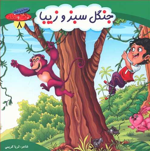 کتاب جنگل سبز و زیبا
