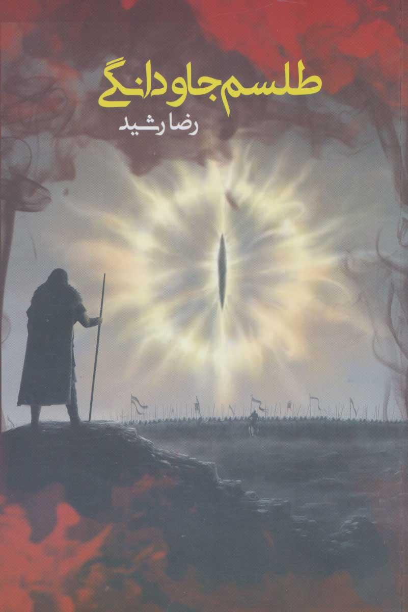 کتاب طلسم جاودانگی