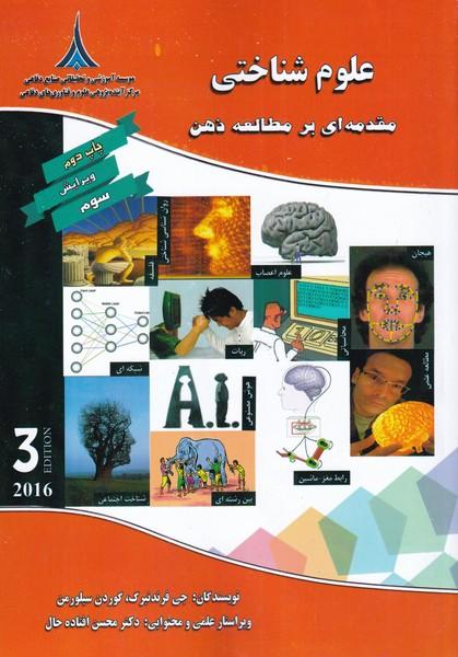 کتاب علوم شناختی مقدمهای بر مطالعه ذهن