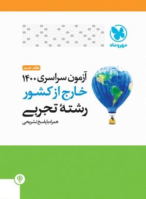 کتاب خارج از کشور دفترچه آزمون سراسری ۱۴۰۰ رشته تجربی