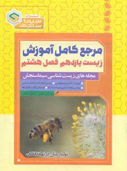کتاب آموزش زیست شناسی ۱۱ فصل هشتم تولید مثل در نهاندانگان