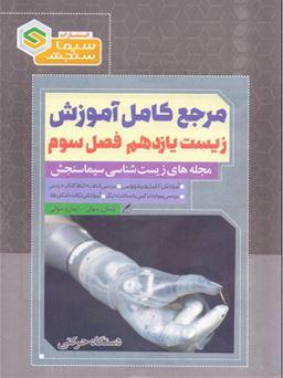 کتاب آموزش زیست شناسی ۱۱ فصل سوم دستگاه حرکتی