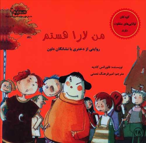 کتاب من لارا هستم: روایتی از دختری با نشانگان داون