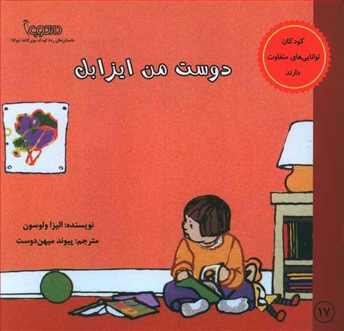 کتاب دوست من ایزابل