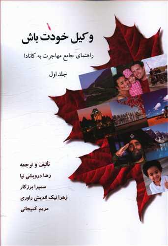 کتاب وکیل خودت باش!: راهنمای جامع مهاجرت به کانادا