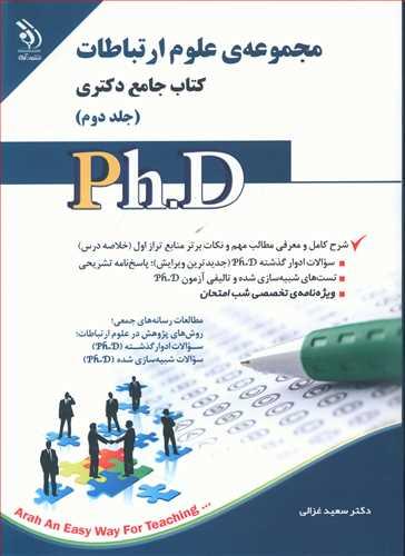 کتاب مجموعهٔ علوم ارتباطات: کتاب جامع دکتری